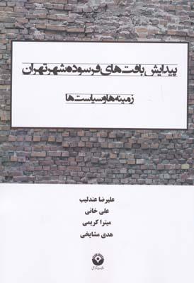 پیدایش بافت های فرسوده شهر تهران زمینه ها و سیاست ها