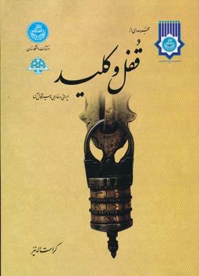 مجموعه از قفل و كليد ايراني و خارجي و سير تحول آنها - كرامت اله نير