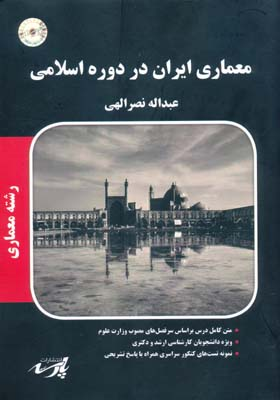 معماري ايران در دوره اسلامي - نصرالهي