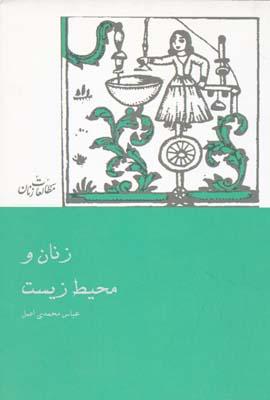 زنان و محیط زیست - محمدی اصل