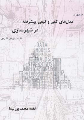 مروري بر مدل هاي كمي و كيفي پيشرفته در شهرسازي - محمد پورليما