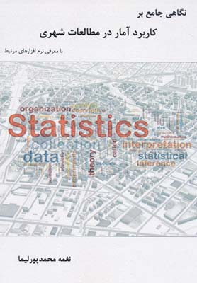 نگاهي جامع بر كاربرد آمار در مطالعات شهري - محمد پورليما