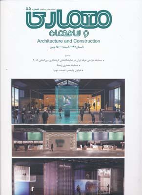 مجله معماري و ساختمان 55 - تابستان 1397