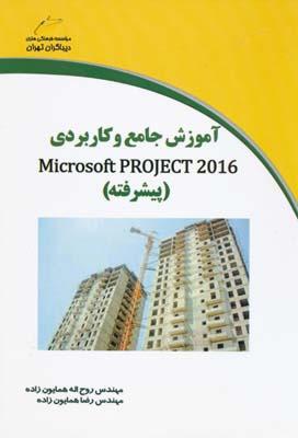 آموزش جامع و كاربردي Microsoft PROJECT 2016 پيشرفته - همايون زاده