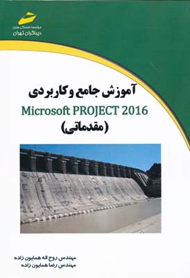 آموزش جامع و كاربردي Microsaft PROJECT 2016 مقدماتي - همايون زاده