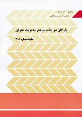 نشريه 715 واژگان دوزبانه مرجع مديريت بحران
