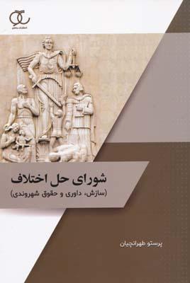 شوراي حل اختلاف (سازش ، داوري و حقوق شهروندي )
