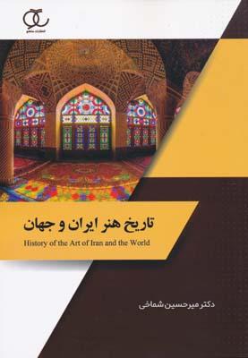 تاريخ هنر ايران و جهان - شماخي