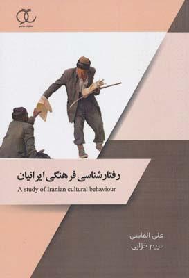رفتارشناسي فرهنگي ايرانيان - الماسي