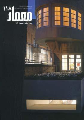 مجله معمار 118 جایزه 98