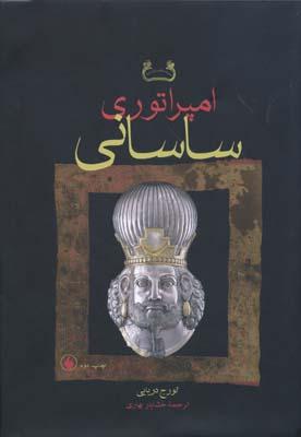 امپراتوري ساساني - دريايي