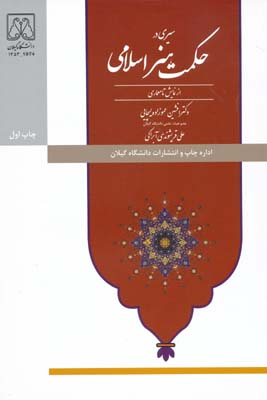 سيري در حكمت هنر اسلامي از نمايش تا معماري - عموزاده ليچاني
