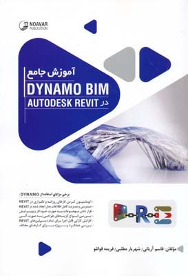 آموزش جامع DYNAMO BIM در AUTODESK REVIT  قاسم آرياني