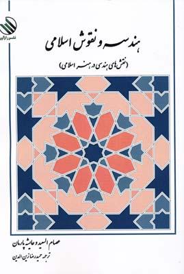 هندسه و نقوش اسلامي - نقش هاي هندسي در هنر اسلامي - زين الدين