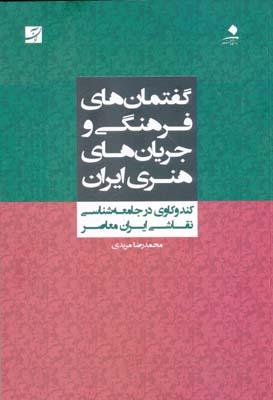 گفتمان هاي فرهنگي و جريان هاي هنري ايران - كندوكاوي در جامعه شناسي نقاشي ايران