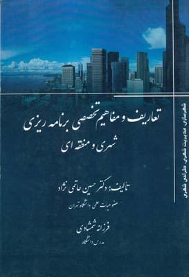 تعاريف و مفاهيم تخصصي برنامه ريزي شهري و منطقه اي - حاتمي نژاد