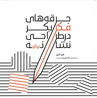 جرقه هاي فكر بكر در طراحي نشانه (لوگو )