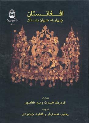 افغانستان چهارراه جهان باستان - محمدي فر
