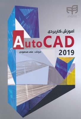 آموزش كاربردي Autocad 2019 محمودي