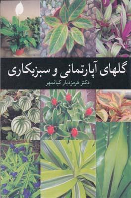 گلهاي آپارتماني و سبزيكاري - كيانمهر