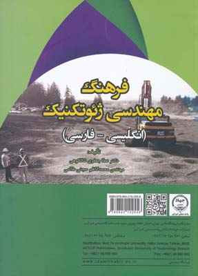 فرهنگ مهندسي ژئوتكنيك (انگليسي - فارسي) - شالكوهي