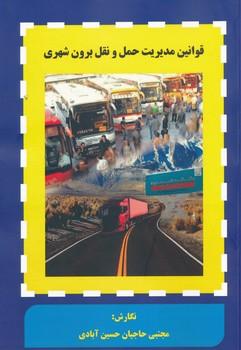 آجرستان جلد اول دفتر دزفول - مجموعه مقالات همايش آجر و آجركاري در هنر و معماري