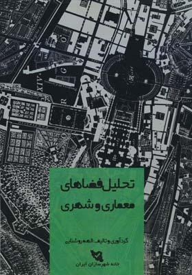 تحليل فضاهاي معماري و شهري - روشنايي
