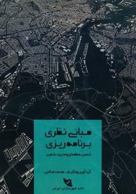 مباني نظري برنامه ريزي شهري و منطقه اي و مديريت شهري - صالحي