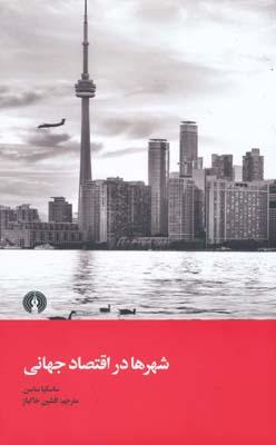 شهرها در اقتصاد جهاني - خاكباز