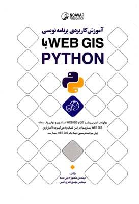 آموزش كاربردي برنامه نويسي WEB GIS با PYTHON اديبي سده