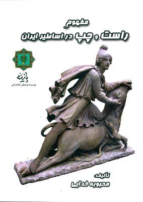 مفهوم راست و چپ در اساطير ايران