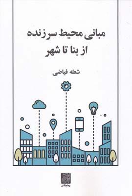 مباني محيط سرزنده از بنا تا شهر - فياضي