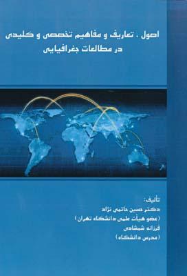 اصول ، تعاريف و مفاهيم تخصصي و كليدي در مطالعات جغرافيايي - حاتمي نژاد