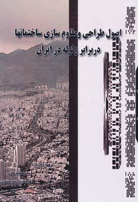 اصول طراحي و مقاوم سازي ساختمانها در برابر زلزله در ايران