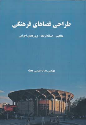 طراحی فضاهای فرهنگی - مفاهیم استانداردها پروژه های اجرایی - عباسی محله