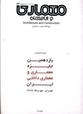 مجله معماري و ساختمان 56 - يازدهمين جايزه معماري و معماري داخلي ايران