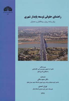 راهنماي حقوقي توسعه پايدار شهري براي برنامه ريزان ، پيمانكاران و معماران - ملكي