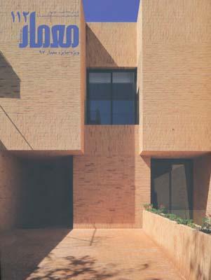 مجله معمار 112 - ويژه جايزه معمار 97
