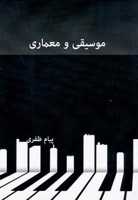 موسيقي و معماري - پيام ظفري
