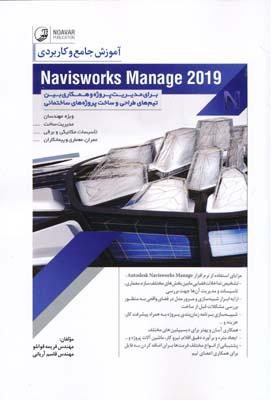 آموزش جامع و کاربردی Navisworks Manage 2019