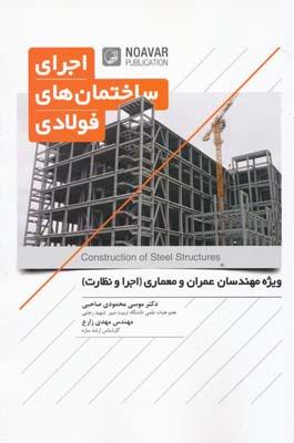 اجراي ساختمان هاي فولادي - محمودي صاحبي