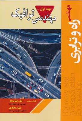 مهندسی راه و ترابری جلد اول مهندسی ترافیک - موید فر