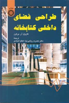 طراحي فضاي داخلي كتابخانه - رياحي نيا