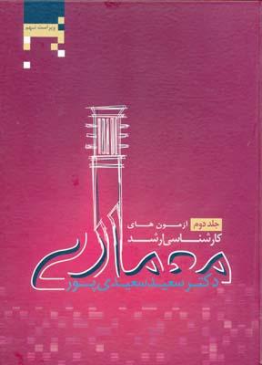 آزمون هاي كارشناسي ارشد معماري ج 2 - سعيدي پور
