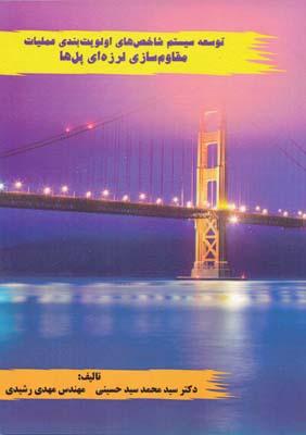 توسعه سيستم شاخص هاي اولويت بندي عمليات مقاوم سازي لرزه اي پل ها