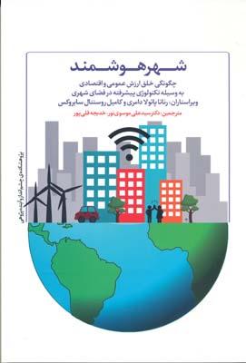 شهر هوشمند - موسوي نور