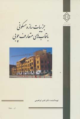 نشریه 788 جزییات سازه مسکونی با قاب های متعارف چوبی
