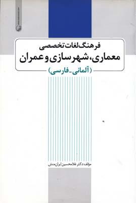 فرهنگ لغات تخصصي معماري شهرسازي و عمران (آلماني به فارسي )