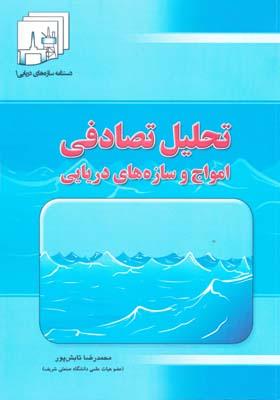 دستنامه سازه هاي دريايي 1 - تحليل تصادفي امواج و سازه هاي دريايي - تابش پور
