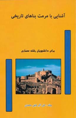 آشنايي با مرمت بناهاي تاريخي - فيض محمدي
